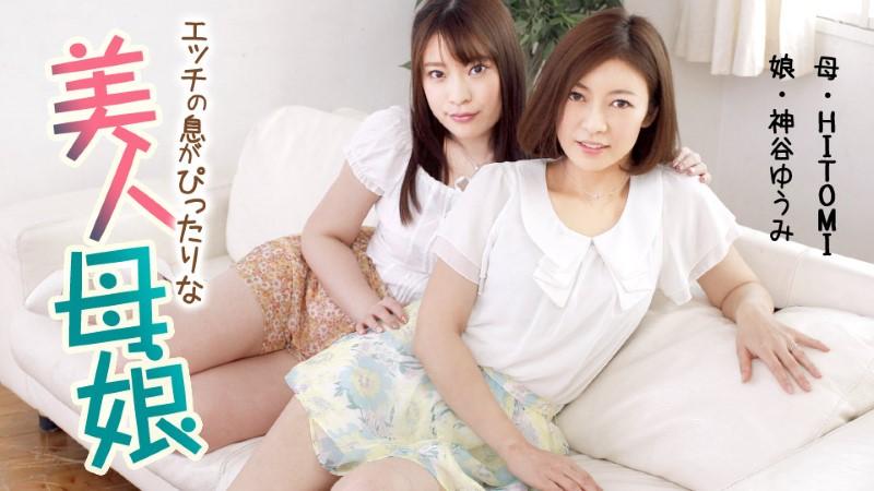 Caribbeancom 081120-001 Hitomi, Yumi Kamiya