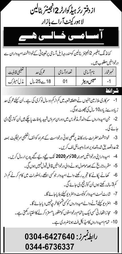 Pak Army Mess Waiter Jobs 2020 Advertisement