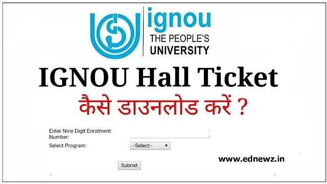 IGNOU Hall Ticket Download 2021 UG PG Annual/Semester Exam Admit Card
