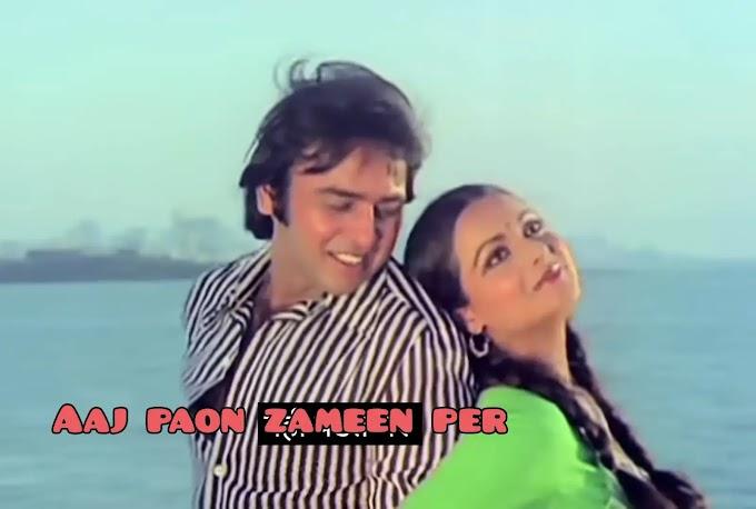 Lata mangeshkar Aaj kal paon zameen per lyrics in hindi