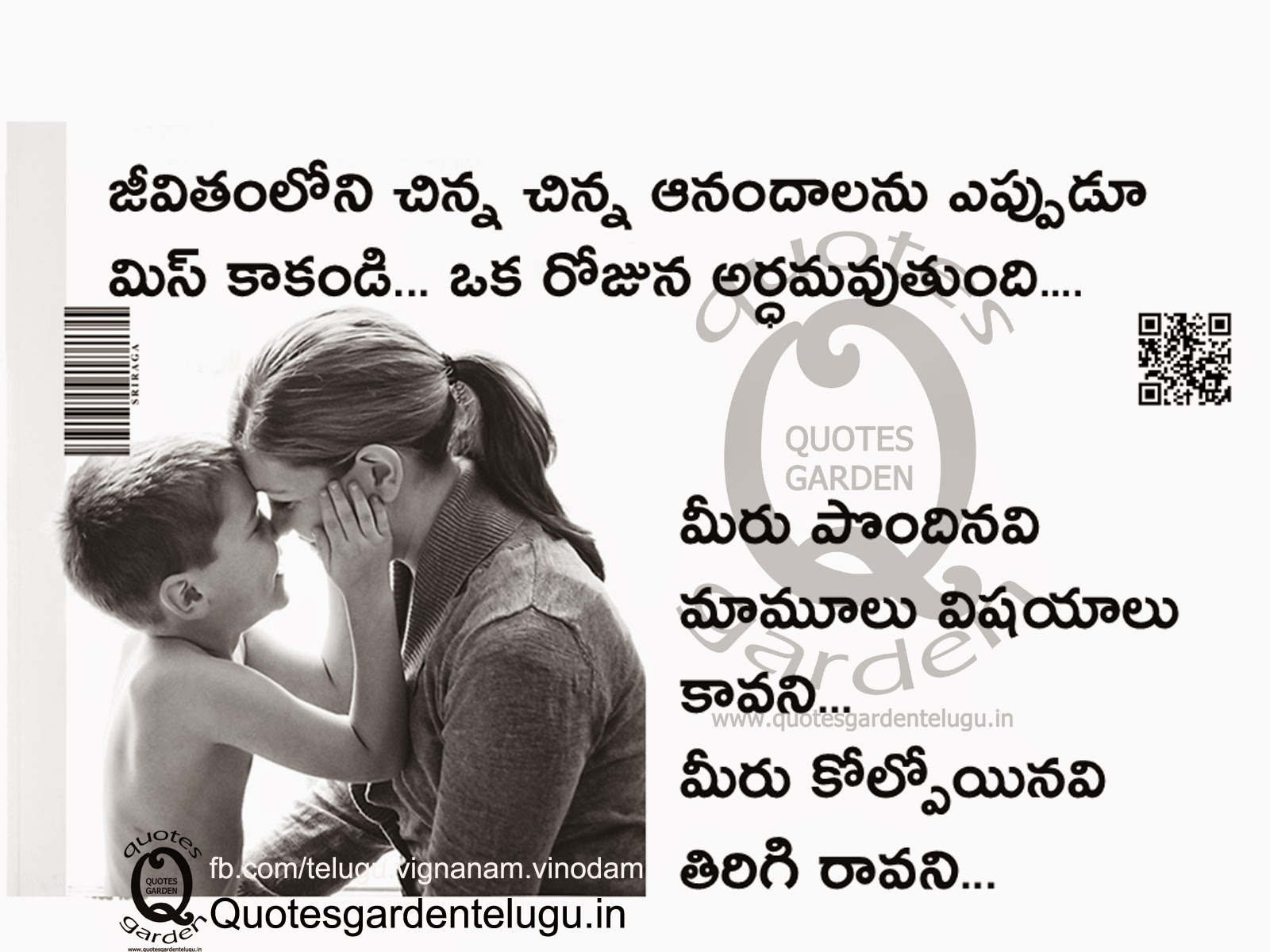 Beautiful Telugu Motivational Quotes with nice wallpapers HD images