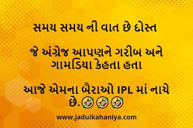 Imges with gujarati jokes