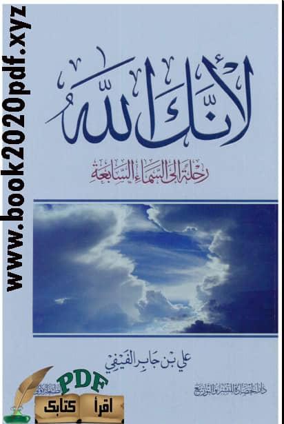 تنزيل- كتاب :لانك الله رحلة الى السماء السابعة-النسخة pdf