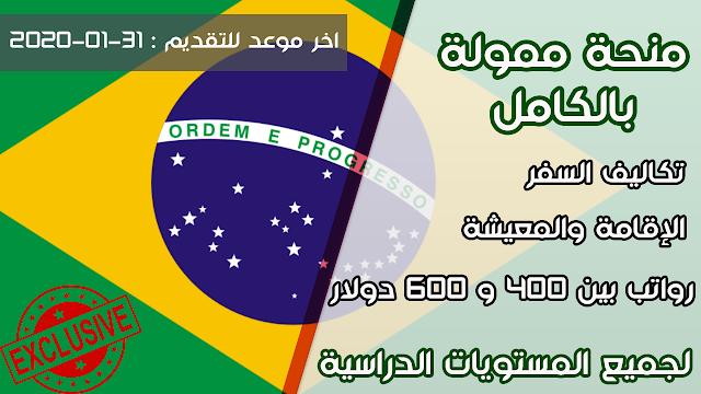 منحة الحكومة البرازيلية الممولة بالكامل للطلاب من مختلف الدول العربية لدراسة المرحلة الجامعية والدراسات العليا في الكثير من التخصصات