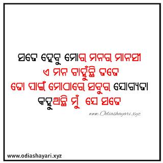 First love odia love shayari- Download Odia Love Shayari