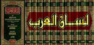 كتاب لسان العرب لابن منظور