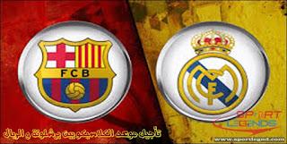 تأجيل موعد الكلاسيكو بين برشلونة و الريال