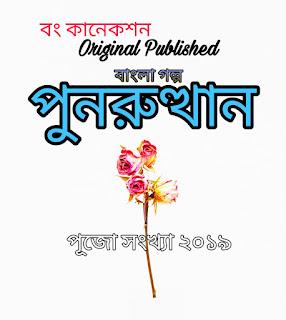 বাংলা গল্প - পুনরুত্থান -পূজো সংখ্যা - Bengali Story