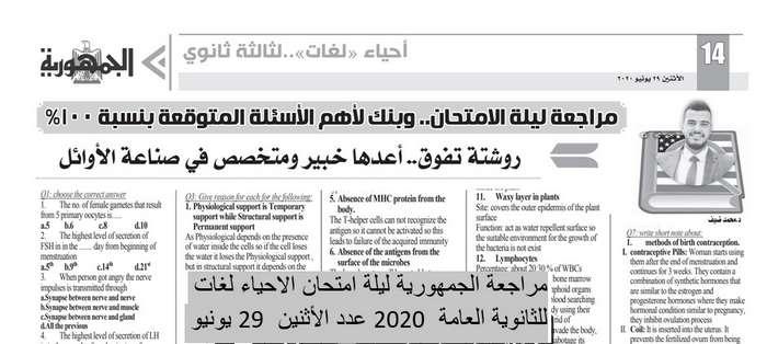 مراجعة الجمهورية ليلة امتحان الاحياء لغات للثانوية العامة  2020 عدد الأثنين  29 يونيو