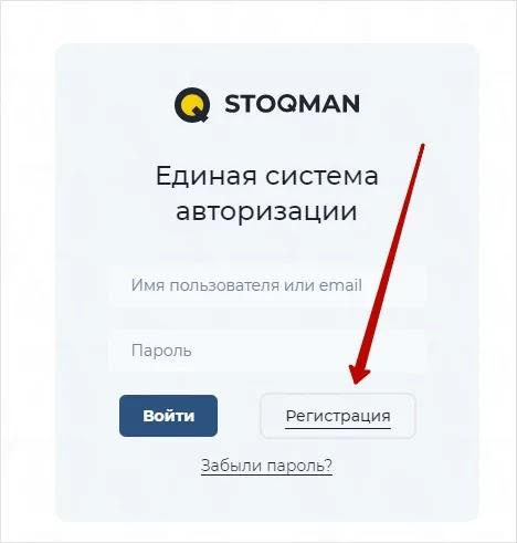 Регистрация в Stoqman 2