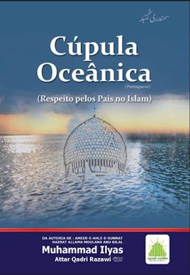 Download: Cupula Oceanica pdf in Portuguese by Maulana Ilyas Attar Qadri