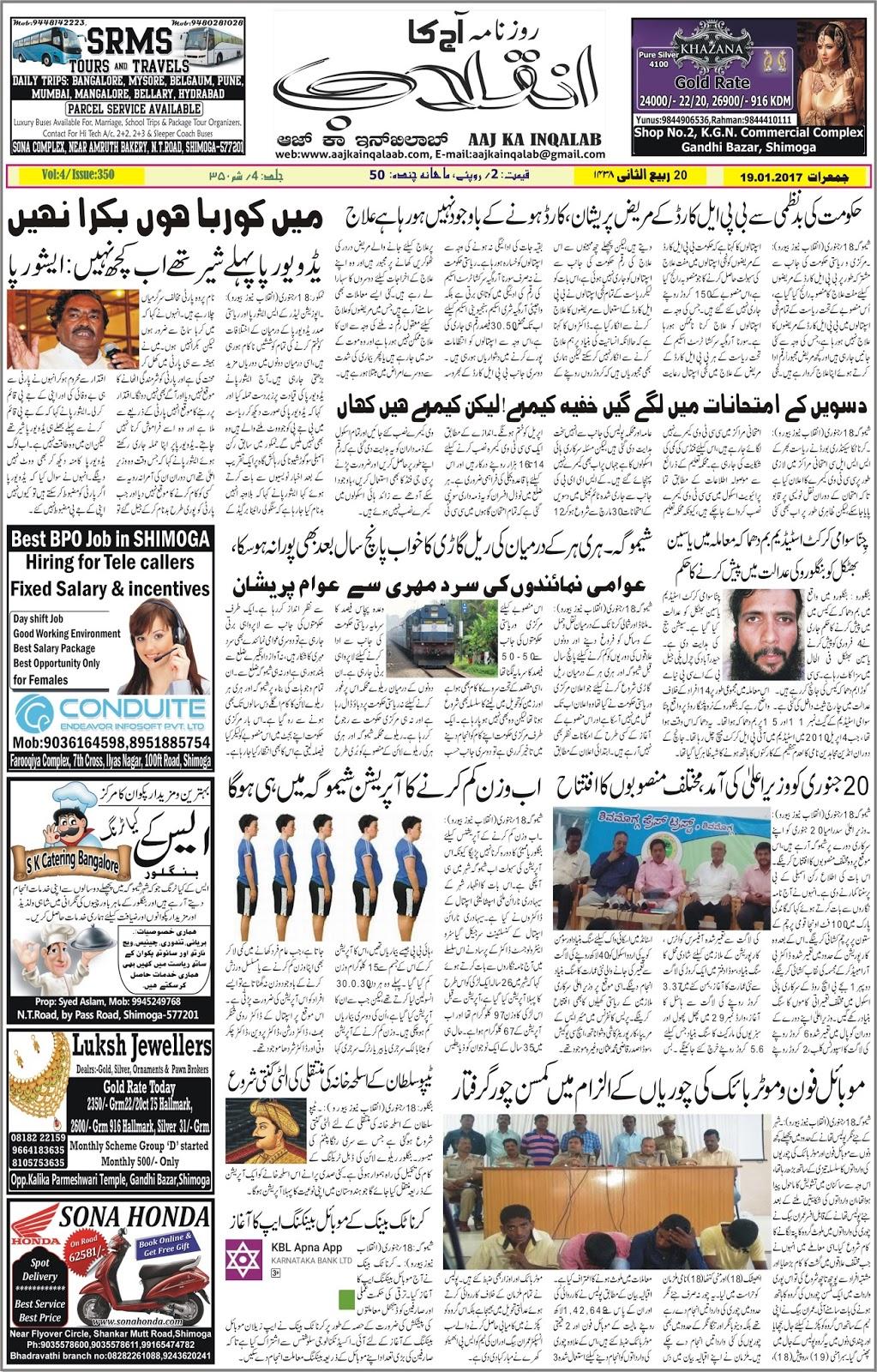 Aaj Ka Inqalab: 19/01/2017