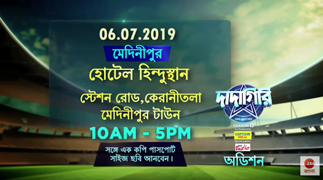 Dadagiri Unlimited Season 8 2019 Medinipur Audition