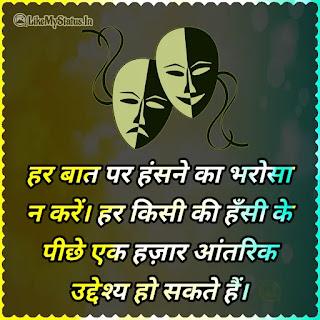 Fake People shayari in Hindi