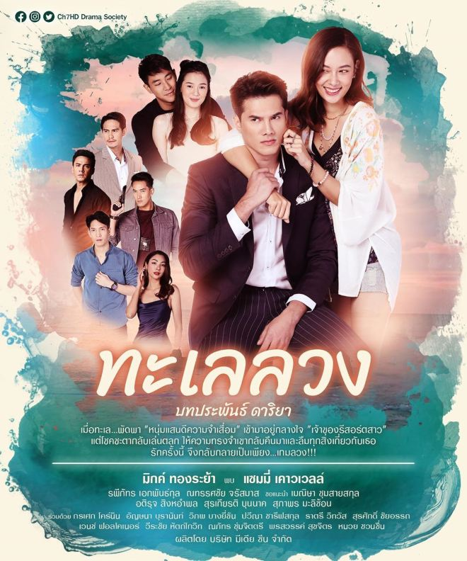 Talay Luang Official Poster