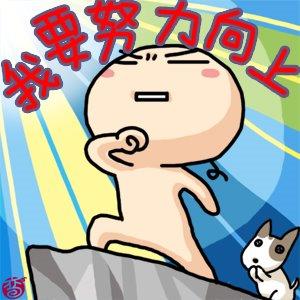 ☆UENDI★歲月錄☆: 【加油的話@@】