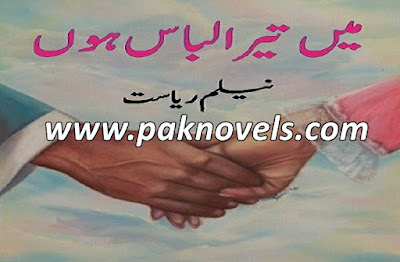Urdu Novel By Neelam Riasat