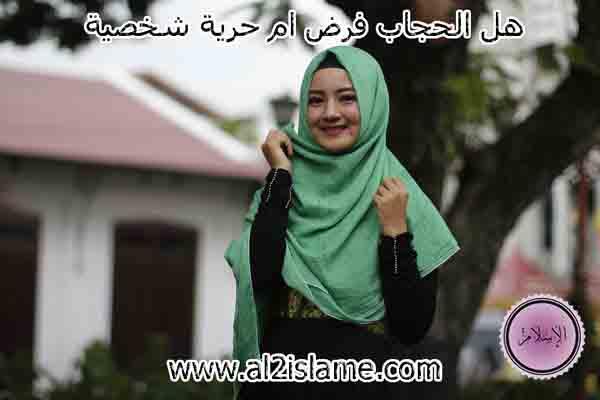 هل الحجاب فريضة ام حرية شخصية