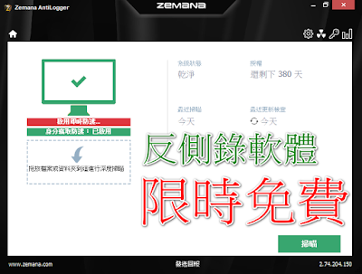 Zemana AntiLogger Premium