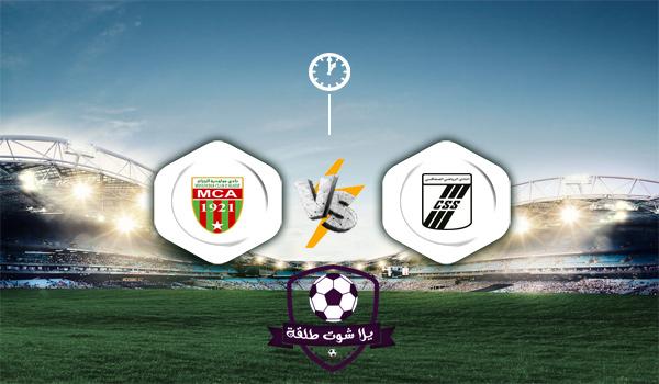 مشاهدة مباراة الصفاقسي ومولودية الجزائر بث مباشر اليوم 5-1-2021 يلا شوت طلقة