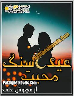 Eid Sung-E-Mohabbat Complete Novel By Mehwish Ali