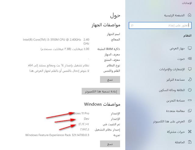 هل يقوم ويندوز Windows 10 بالترقية التلقائية إلى ويندوز Windows 11