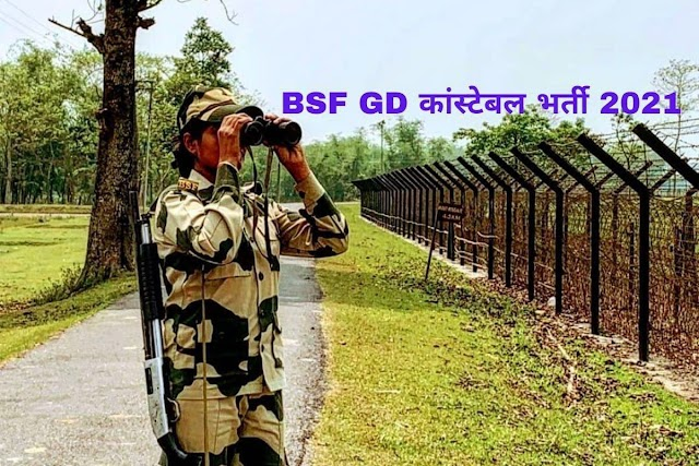 BSF GD Constable Recruitment 2021: BSF में बिना परीक्षा के कांस्टेबल के पदों पर पा सकते हैं नौकरी, 10वीं पास करें आवेदन, 69000 होगी सैलरी