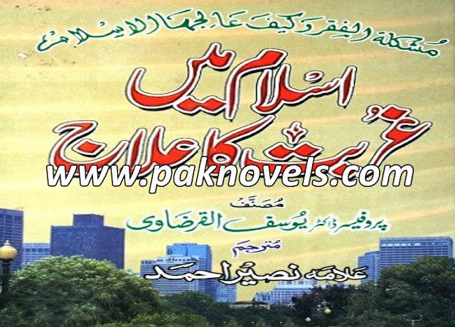 Islam Main Ghurbat Ka Ilaj Urdu Book
