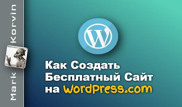 Создать бесплатный сайт на WordPress