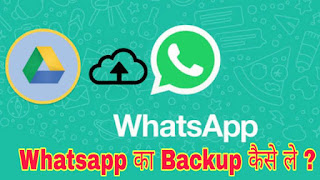 Whatsapp ka backup kaise le