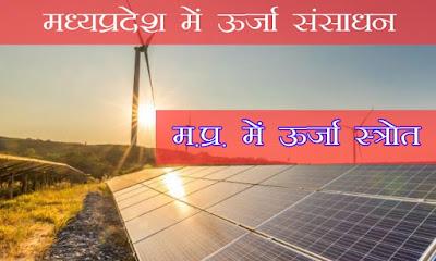 मध्यप्रदेश में ऊर्जा | मध्य प्रदेश में ऊर्जा संसाधन