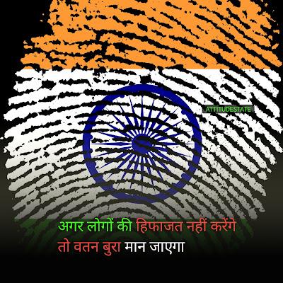 Attitude Status Desh Bhakti | देश भक्ति इमेज डाउनलोड