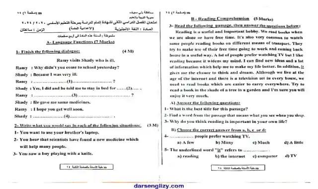 امتحان اللغة الانجليزية لمحافظة بني سويف للصف الثالث الاعدادى الترم الثاني 2021
