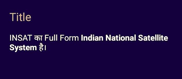 INSAT का Full Form Indian National Satellite System है।