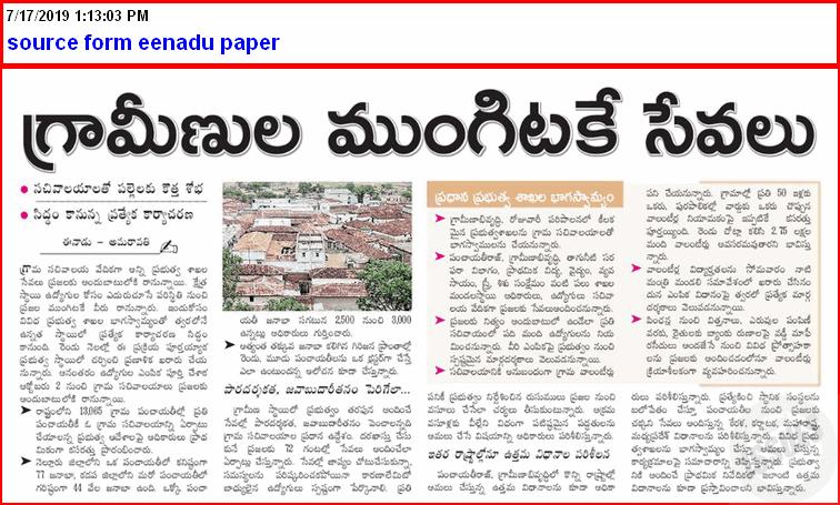 AP Grama Sachivalayam Jobs Notification 2019