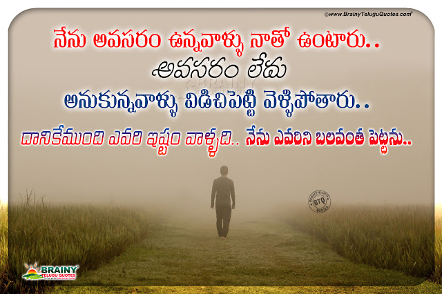 telugu quotes, true relatioinship quotes in telugu, famous words on life in telugu, best messages on life