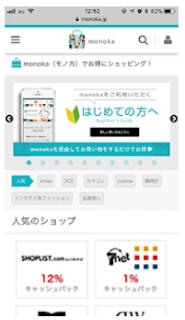 monoka新規登録画面
