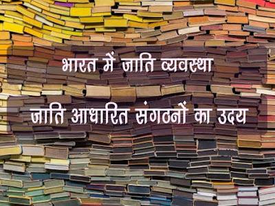 भारत में जाति व्यवस्था |जाति आधारित संगठनों का उदय |Rise of caste based organizations in India