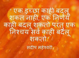 inspirational thoughts in marathi language in hindi marathi