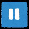 青い再生ボタンのイラスト(一時停止)