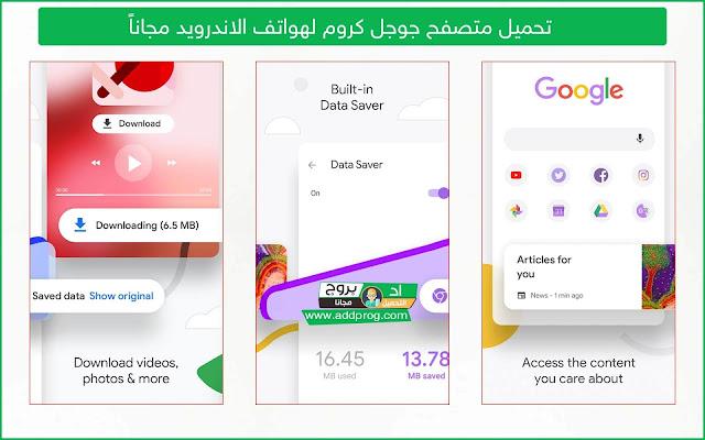 تحميل متصفح جوجل كروم 2020 للكمبيوتر وهواتف الأندرويد مجاناً - اد بروج