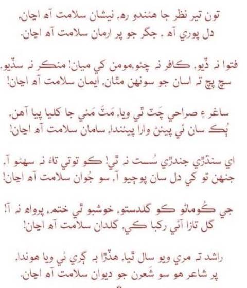 rashid morai poetry1