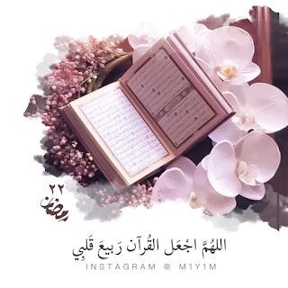 دعاء اليوم الثاني والعشرون من رمضان