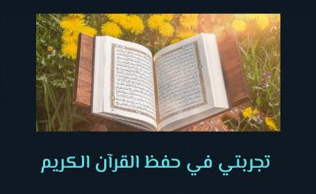 تجربتي في حفظ القرآن الكريم