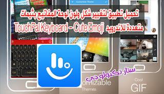 تحميل تطبيق لتغيير شكل ولون لوحة المفاتيح بثيمات متعددة للاندرويد TouchPal Keyboard - Cute Emoji