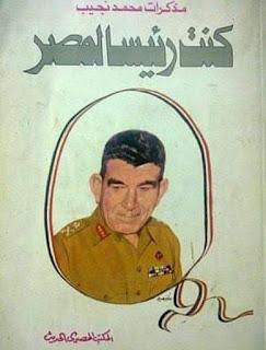 كتاب كنت رئيسًا لمصر تأليف محمد نجيب