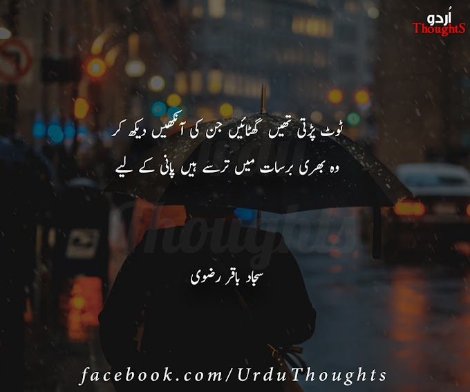 2 Line Urdu Barish Poetry - بارش شاعری - Barish Ki Shayari