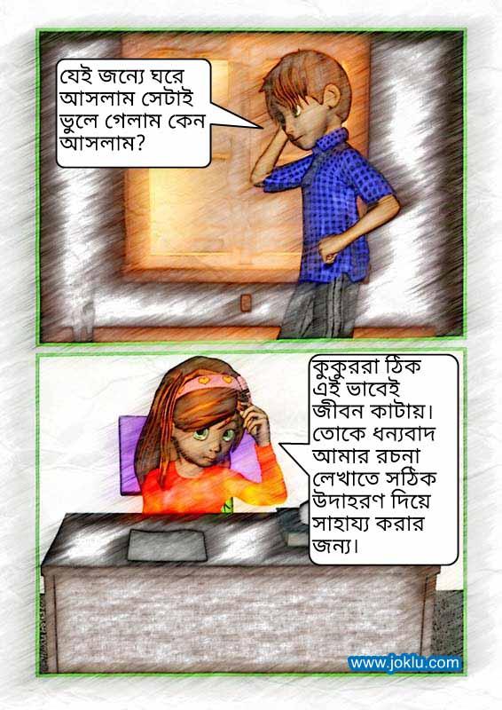 I forgot why I came here joke in Bengali