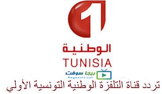 تردد قناة الوطنية 1 التونسية الجديد
