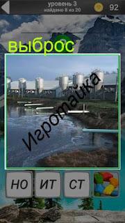 происходит выброс из труб завода в реку вредных веществ 3 уровень 600 забавных картинок
